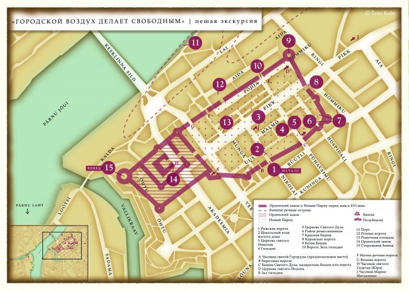 Пярну. Расположение элементов города XVI века на современной карте